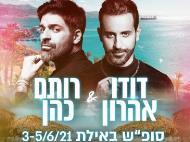 """סופ""""ש הופעות עם רותם כהן ודודו אהרון באילת"""